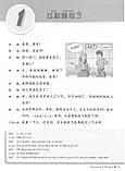 Учебник для изучения китайского языка Boya Chinese Elementary 2 Начальный уровень, фото 5