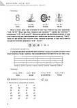Підручник з китайської мови для дорослих Новий практичний курс китайської мови 1 Чорно-білий, фото 7