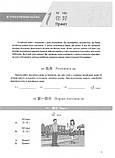 Підручник з китайської мови для дорослих Новий практичний курс китайської мови 1 Чорно-білий, фото 4