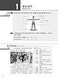 HSK Standard course 5A Textbook Учебник для подготовки к тесту по китайскому языку пятого уровня, фото 4