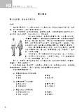HSK Standard course 5A Workbook Рабочая тетрадь для подготовки к тесту по китайскому пятого уровня, фото 8