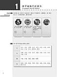 HSK Standard course 6A Textbook Учебник для подготовки к китайскому тесту шестого уровня, фото 4