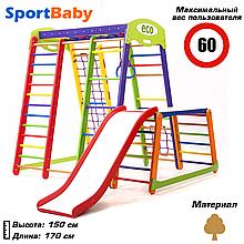 Деревянный детский спортивный комплекс с горкой для дома Акварелька Plus 1-1