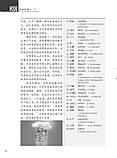 HSK Standard course 6B Textbook Учебник для подготовки к тесту по китайскому шестого уровня, фото 6
