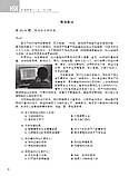 HSK Standard course 6A Workbook Рабочая тетрадь для подготовки к тесту по китайскому шестого уровня, фото 10