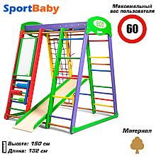 Деревянный детский спортивный комплекс с горкой для дома «Акварелька»