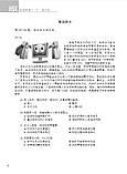 HSK Standard course 6B Workbook Рабочая тетрадь для подготовки к тесту по китайскому шестого уровня, фото 9