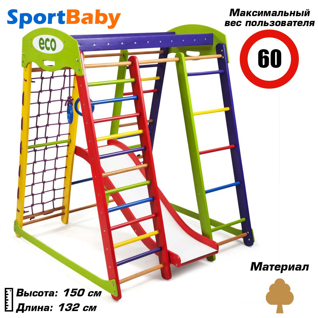 Детский спортивный комплекс для дома «Акварелька Plus 1»