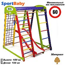 Деревянный детский спортивный комплекс с горкой для дома «Акварелька Plus 1»