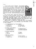 HSK Standard course 6B Workbook Рабочая тетрадь для подготовки к тесту по китайскому шестого уровня, фото 10