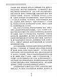 Business Chinese Conversation Advanced Vol.1 Деловая китайская речь Учебник бизнес-китайского 3.1, фото 5
