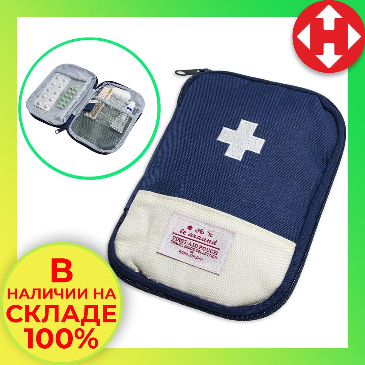 Маленькая личная аптечка-органайзер для лекарств (13х18 см) Синяя, дорожная с доставкой по Украине