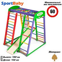 Деревянный детский спортивный комплекс с горкой для дома «Акварелька мини»