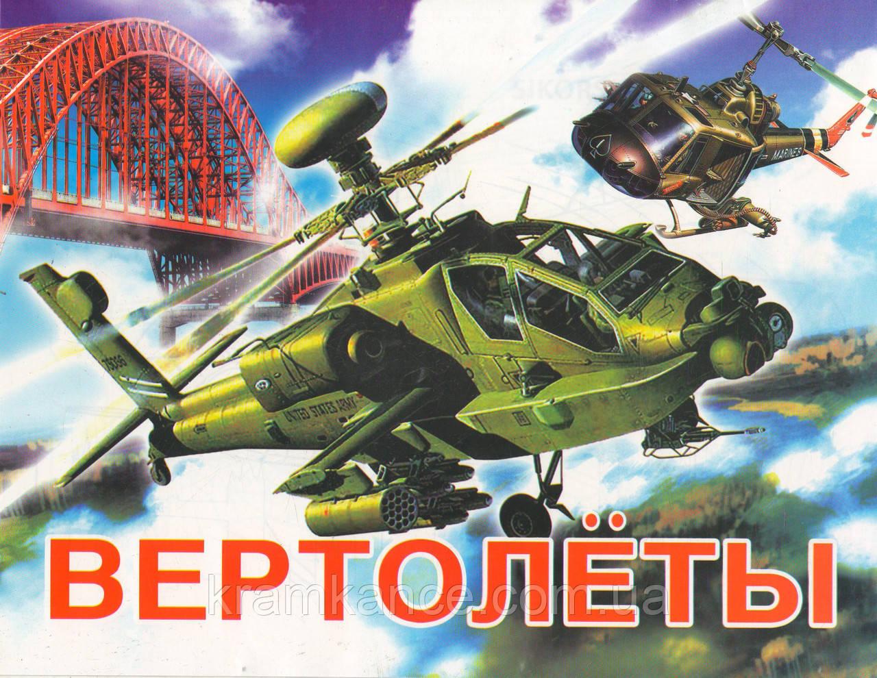"""Розмальовка А4, 12 ст.  """"Вертолеты"""""""