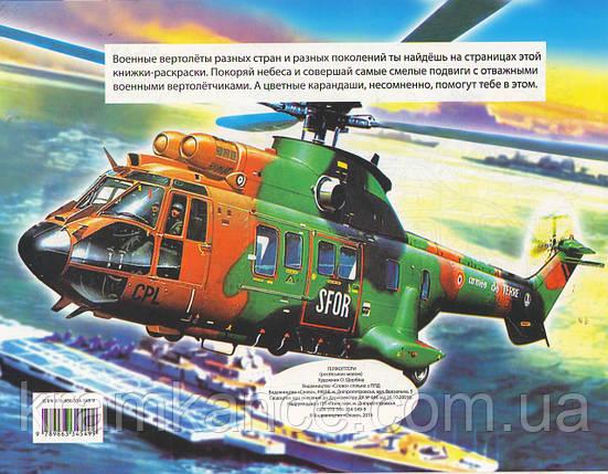 """Розмальовка А4, 12 ст.  """"Вертолеты"""", фото 2"""