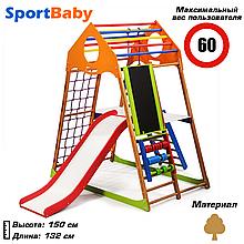 Деревянный детский спортивный комплекс с горкой для дома KindWood Plus 3