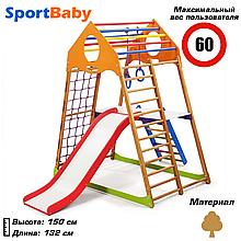 Деревянный детский спортивный комплекс с горкой для дома KindWood Plus 2