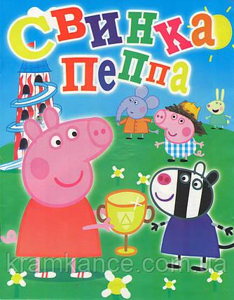 """Розмальовка А4, 12 ст.  """"Свинка Пеппа"""", фото 2"""