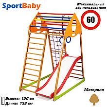 Деревянный детский спортивный комплекс с горкой для дома KindWood Plus 1