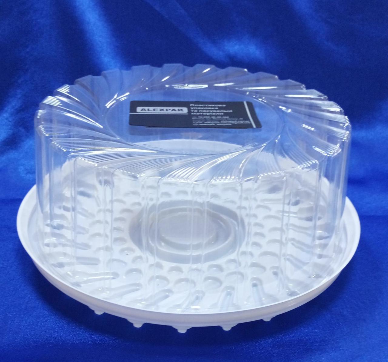 Упаковка для круглого торта приблизно на 1кг 1431 п/б з ф ПЕТ