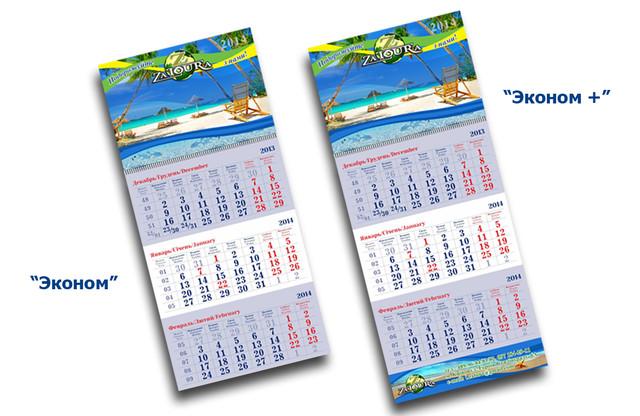 Квартальные календари на одну пружину, печать квартальных календарей на 1 пружину