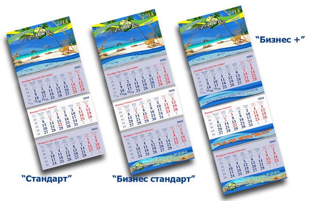 Квартальные календари на три пружины, печать квартальных календарей на 3 пружины