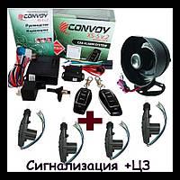 Сигнализация с Центральным замком, сиреной односторонняя автосигнализация Convoy XS-5 v.2
