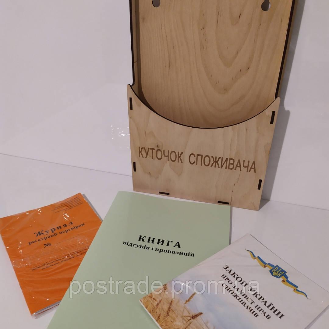 Куточок споживача в комплекте с Книгой отзывов  и специальной литературой