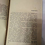 "Книга СССР ""Нюрнбергский эпилог"", фото 2"