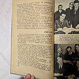"Книга СССР ""Нюрнбергский эпилог"", фото 3"