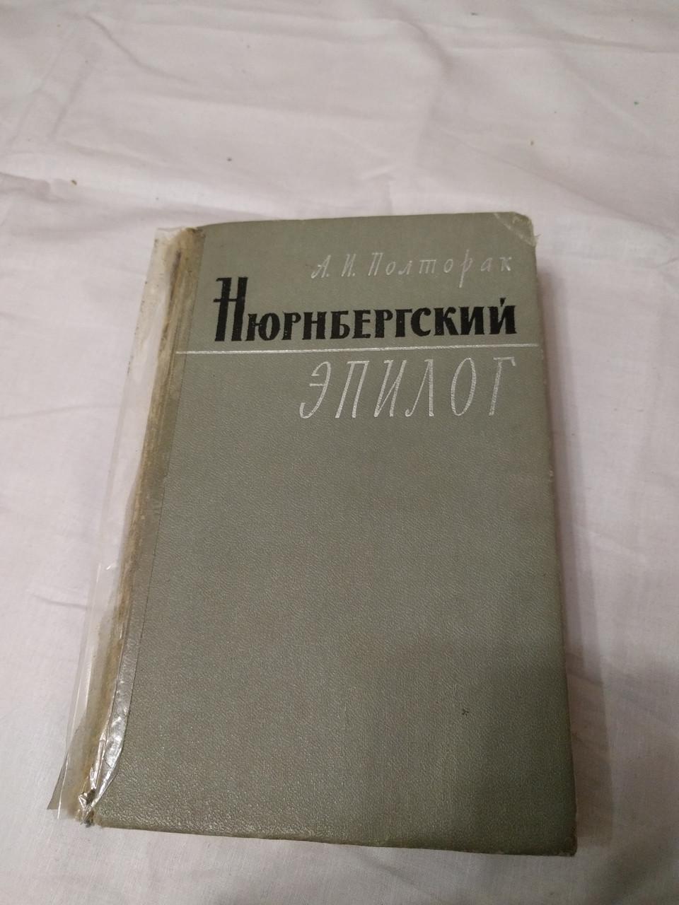 """Книга СССР """"Нюрнбергский эпилог"""""""