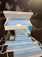 БЕЗНАЛ! ОПТ! Маска защитная для лица трехслойная одноразовая сертифицированная штампованная, маска медицинская