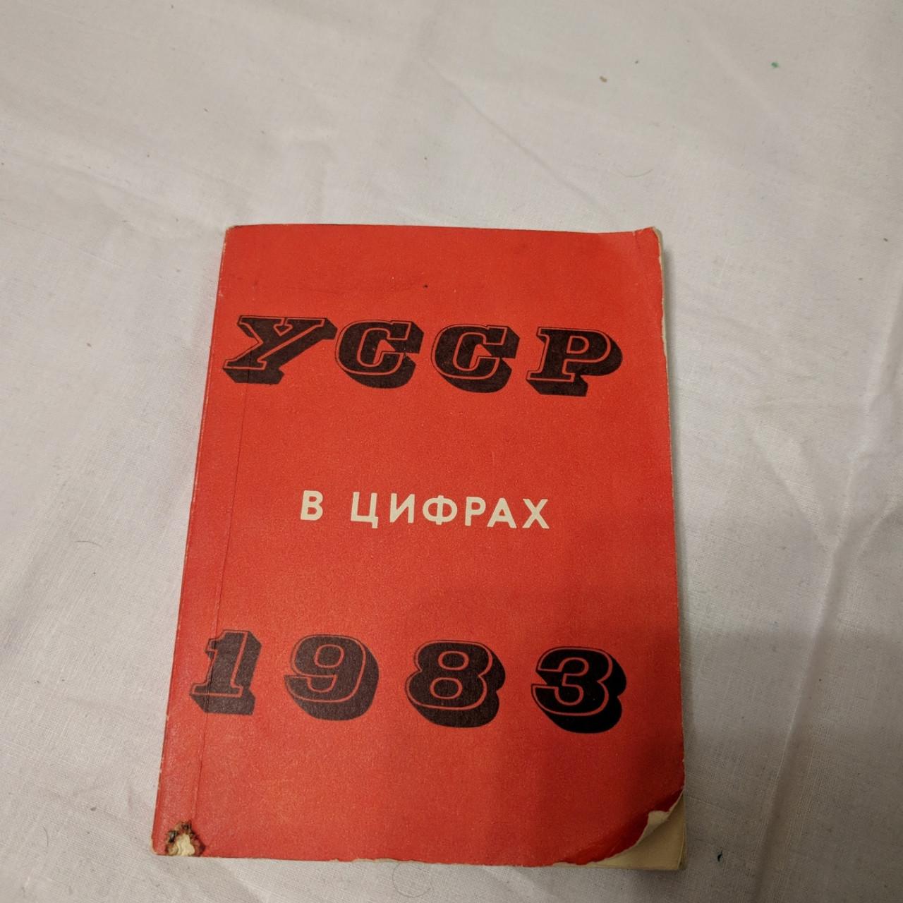 """Книга """"УССР в цифрах 1983 """""""