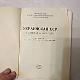 """Книга """"УССР в цифрах 1983 """", фото 2"""