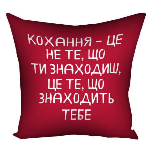 Подушка с принтом Кохання – це не те, що ти знаходиш, це те, що знаходить тебе 40x40 см (4P_20L061_UKR)