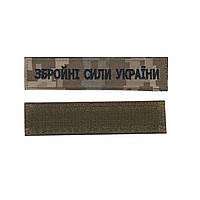 ЗСУ, військовий / армійський погон на липучці, шеврон ЗСУ, чорний колір на пікселі. 2,8 см х 12,5 см