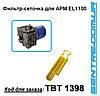 Фильтр-сеточка в блок подготовки воздуха APM (EL1100)