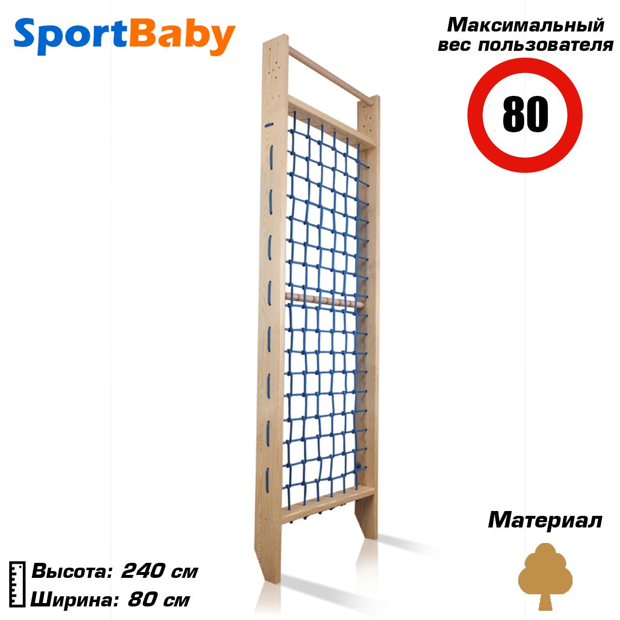 Гладиаторская сетка для детей «Baby 6- 240»