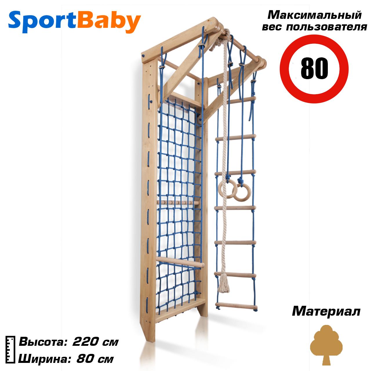 Гладиаторская сетка для детей c навесным оборудованием «Baby 8 - 220»