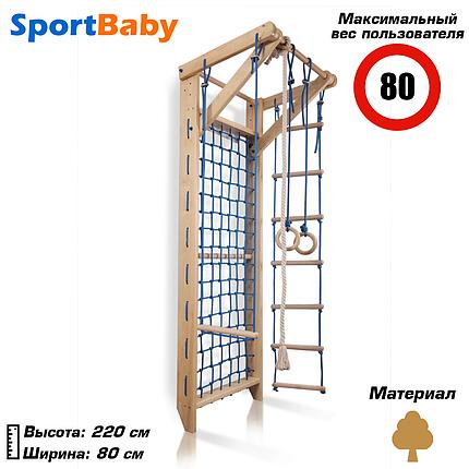 Гладиаторская сетка для детей c навесным оборудованием «Baby 8 - 220», фото 2