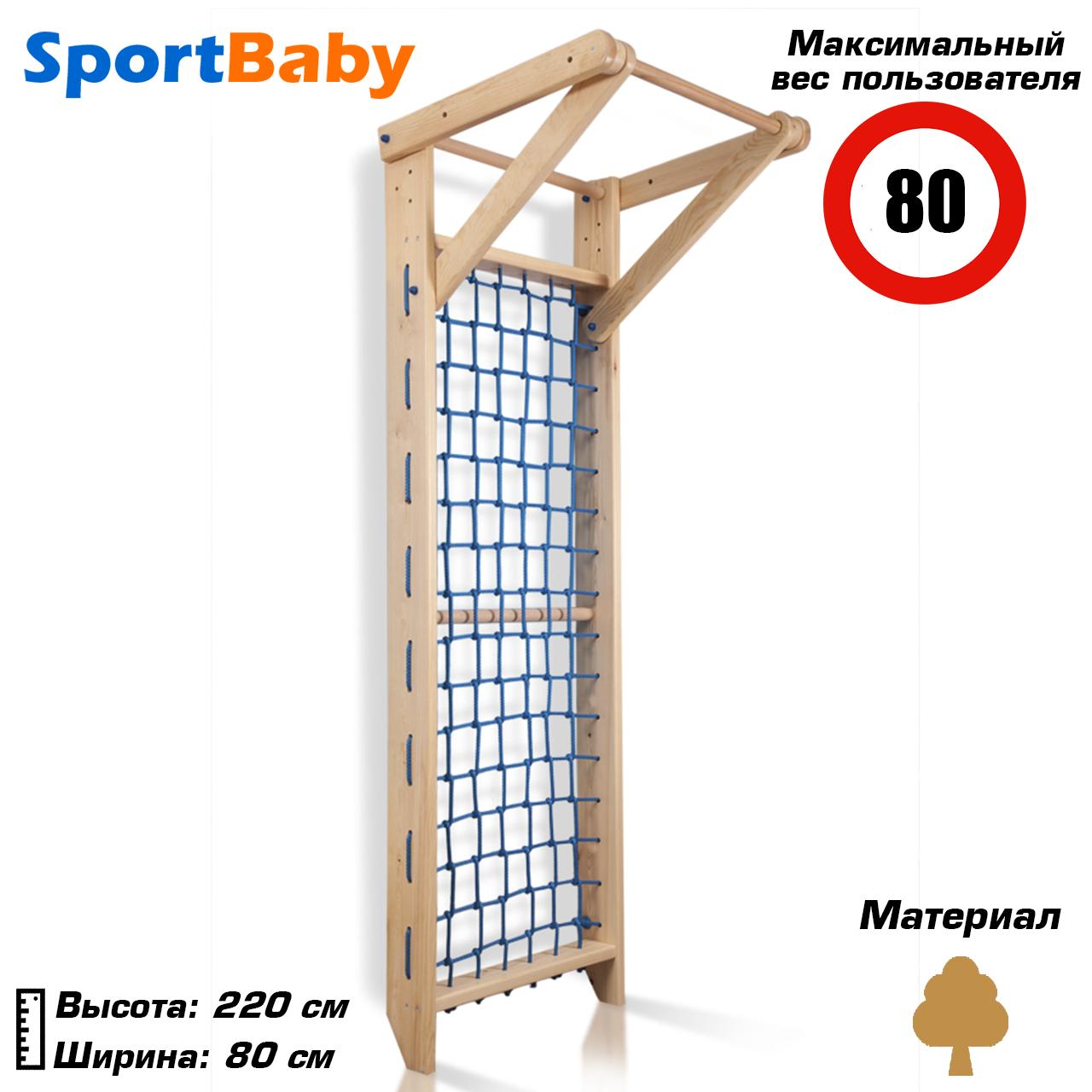 Гладиаторская сетка для детей c турником «Baby 7- 220»