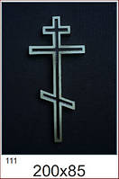 Кресты литые с перемычкой