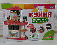 Детская игровая кухня Home Kitchen 889-179