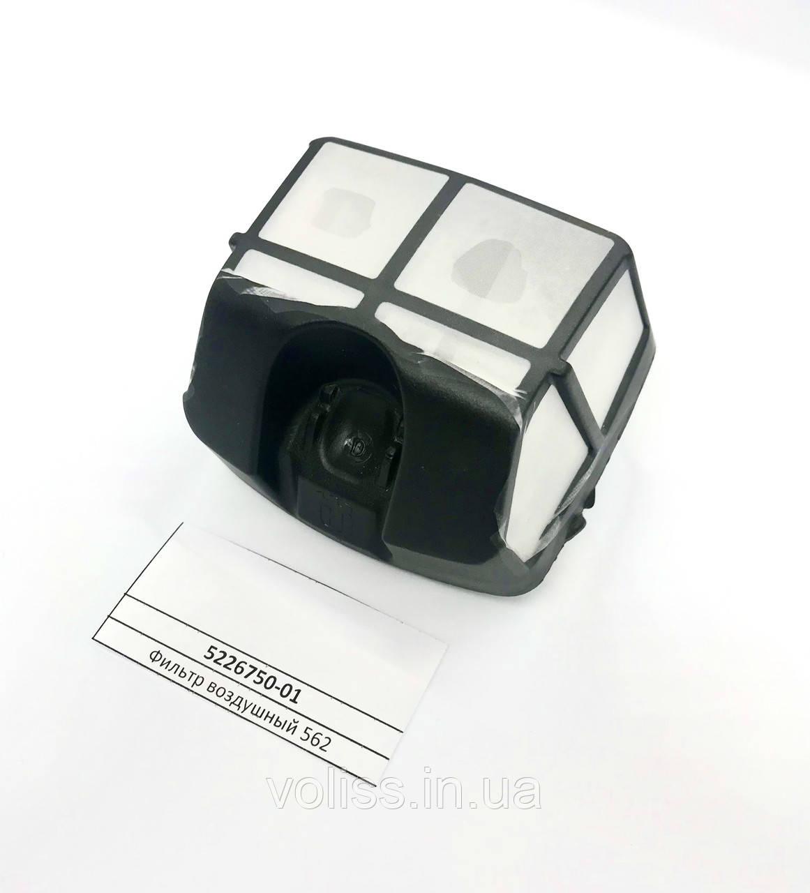 Фільтр повітряний для бензопил Husqvarna 562XP (5226750-01)