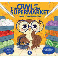 Книга Читати англійською просто: The Owl at the Supermarket. Сова в супермаркеті