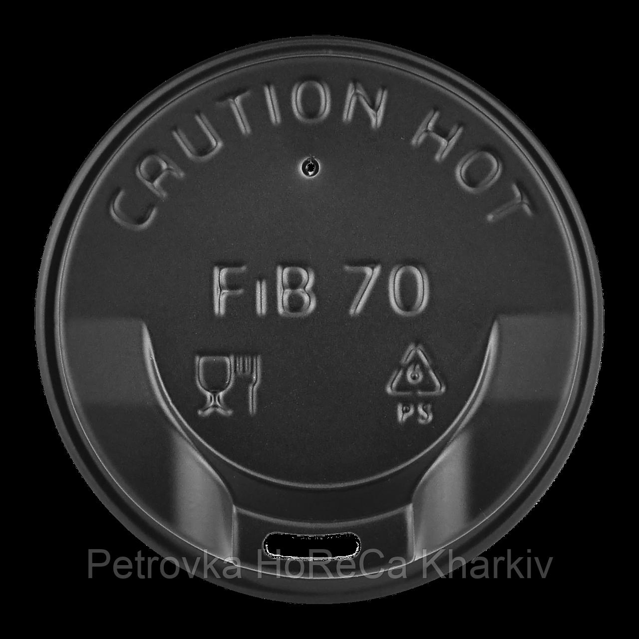 Крышка FiB 70 Черная 50шт/уп.175 стакан (1ящ/30уп/1500шт)