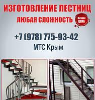 Сварка лестниц Симферополь. Сварка лестницы в Симферополе. Сварить лестницу из металла.