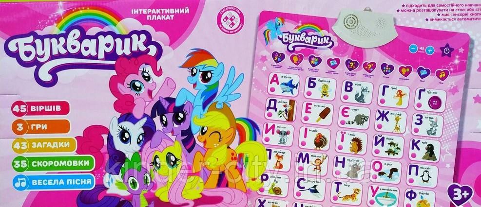 Плакат интерактивный 15607 Букварик Пони в стихах на украинском