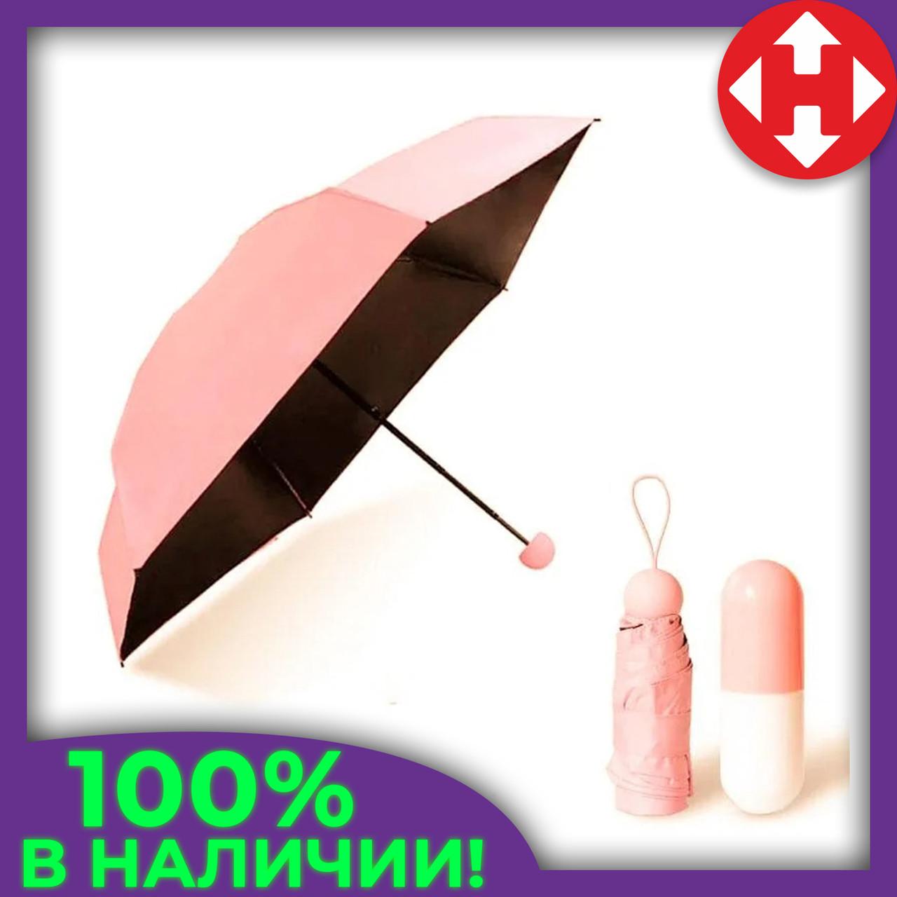 Детский зонтик капсула (Розовый) маленький карманный женский зонт от дождя - минизонт в капсуле - парасоля