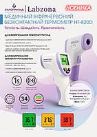 Медицинский инфракрасный бесконтактный термометр HT-820. Документы МОЗ